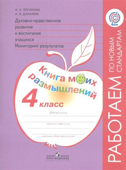 Книга моих размышлений. 4 класс