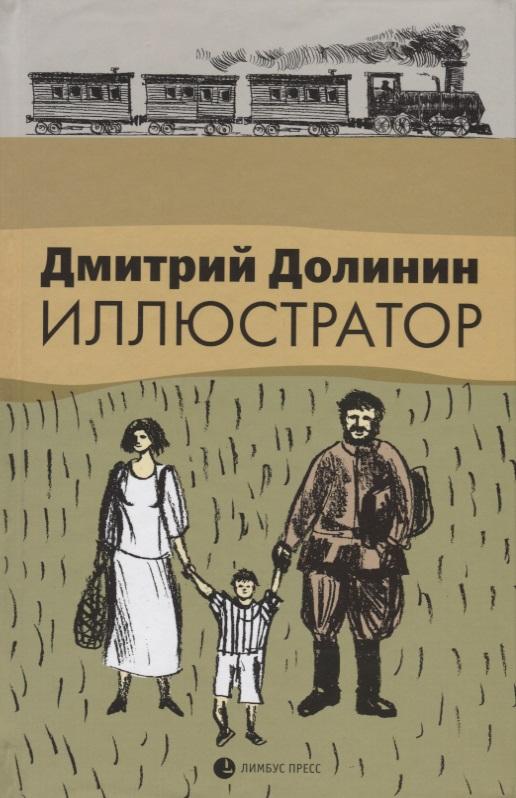 Иллюстратор, Долинин Дмитрий