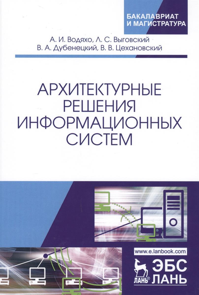 Архитектурные решения информационных систем. Учебник от Читай-город