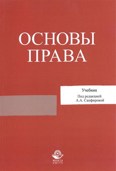 Основы права. Учебник основы геоэкологии учебник