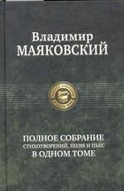 Маяковский Полное собрание стихотворений поэм и пьес в одном томе