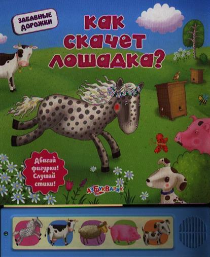 Как скачет лошадка?