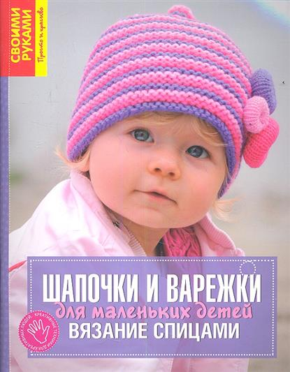Шапочки и варежки для маленьких детей. Вязание спицами