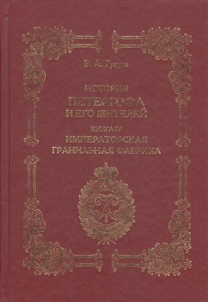 История Петергофа и его жителей. Книга IV. Имперская гранильная фабрика