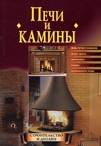 Борисов К. Печи и камины камины