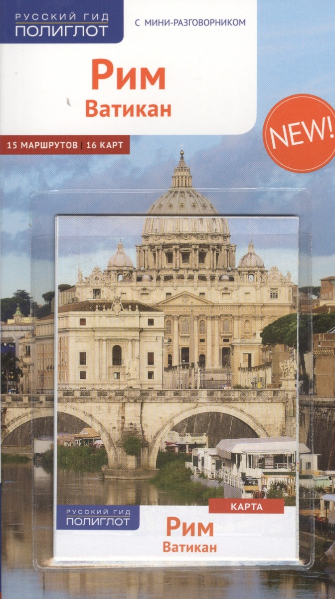 Зоргес Ю., Нельдеке Р. Путеводитель. Рим. Ватикан (+карта)