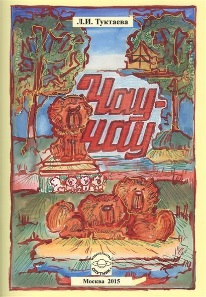 Чау-чау, Туктаева Л., ISBN 9785997331986, 2015 , 978-5-9973-3198-6, 978-5-997-33198-6, 978-5-99-733198-6 - купить со скидкой