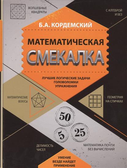 Кордемский Б. Математическая смекалка. Лучшие логические задачи. Головоломки. Упражнения дикуль валентин иванович остеохондроз лучшие лечебные упражнения