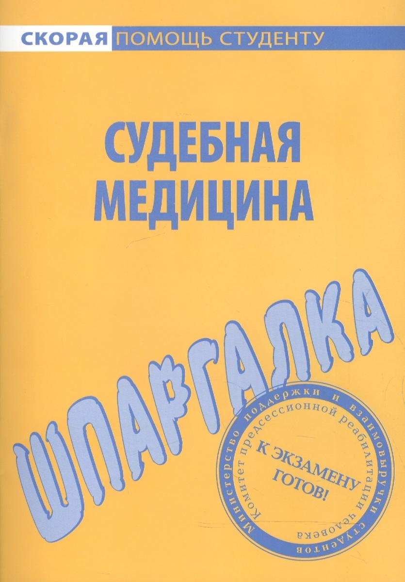 Уголовное право россии в схемах бриллиантов фото 748