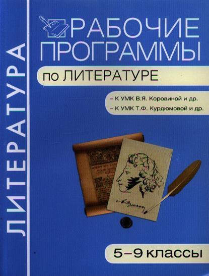 Рабочие программы по литературе. 5-9 классы