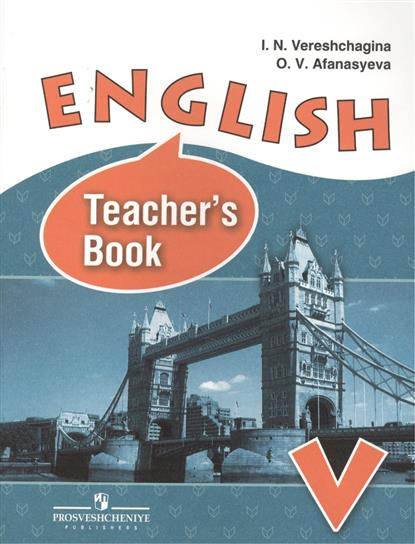 Английский язык. Книга для учителя. V класс. Пособие для учителей общеобразовательных учреждений и школ с углубленным изучением английского языка
