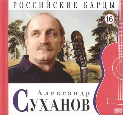 Российские барды. Том 16. Александр Суханов (+CD)