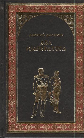 Дмитриев Д. Два императора два императора