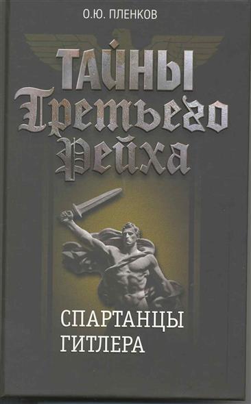 Тайны Третьего Рейха Спартанцы Гитлера
