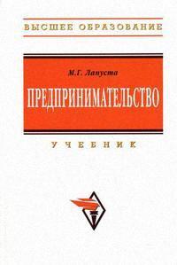 Лапуста М. Предпринимательство Лапуста ISBN: 9785160032528 переверзев м лунева а предпринимательство и бизнес учеб