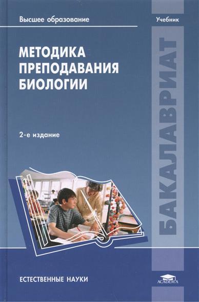 Методика преподавания биологии. Учебник. 2-е издание, переработанное и дополненное