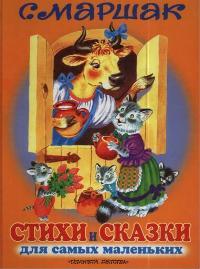 Маршак С. Стихи и сказки для самых маленьких. Маршак ISBN: 9785170797080 с маршак вакса клякса стихи и сказки