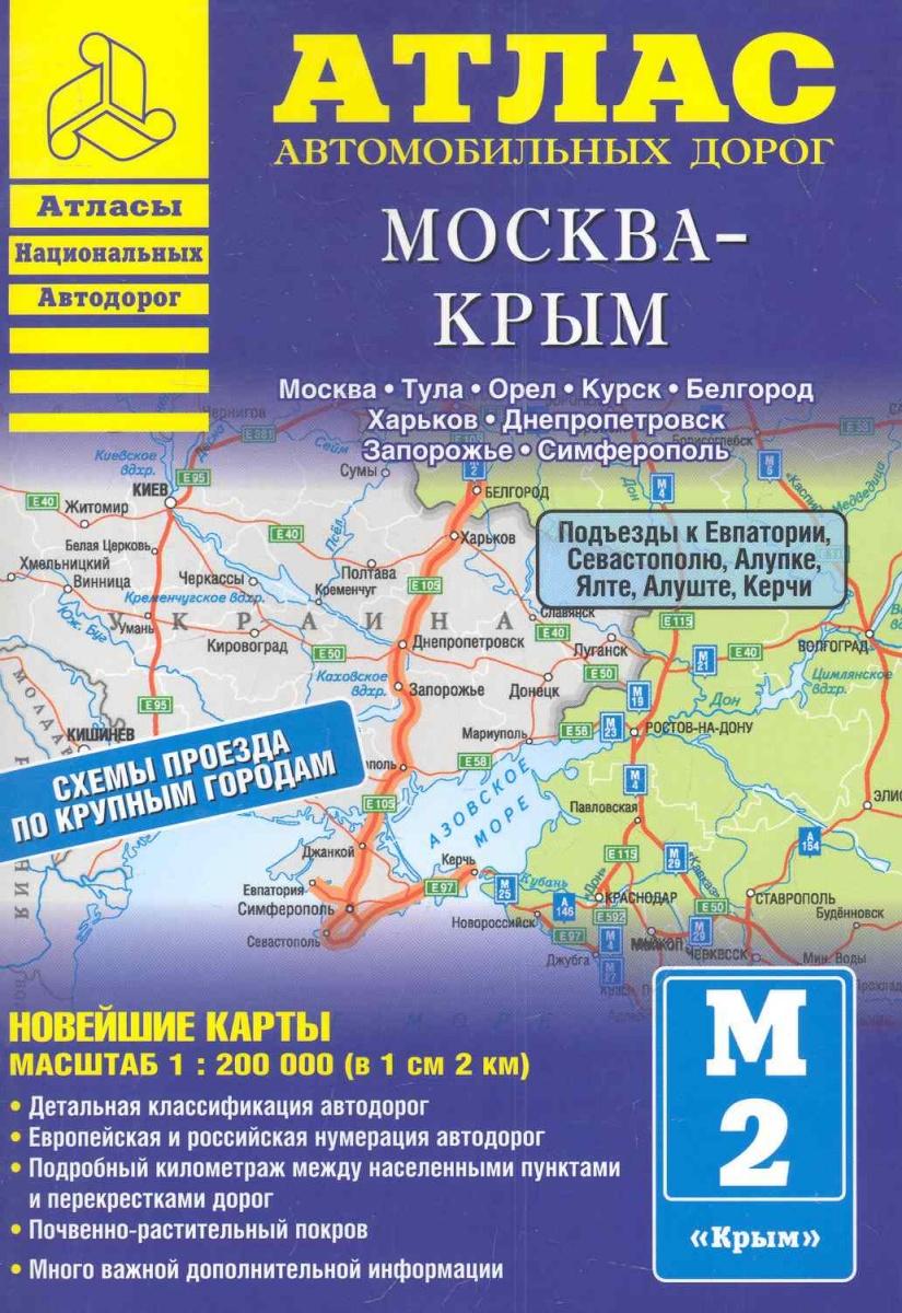 Атлас а/д Москва-Крым