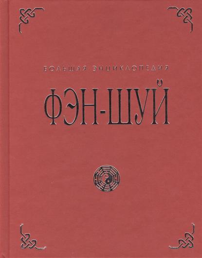 Баранова Н. Фэн-шуй. Большая энциклопедия. Свыше 400 цветных иллюстраций