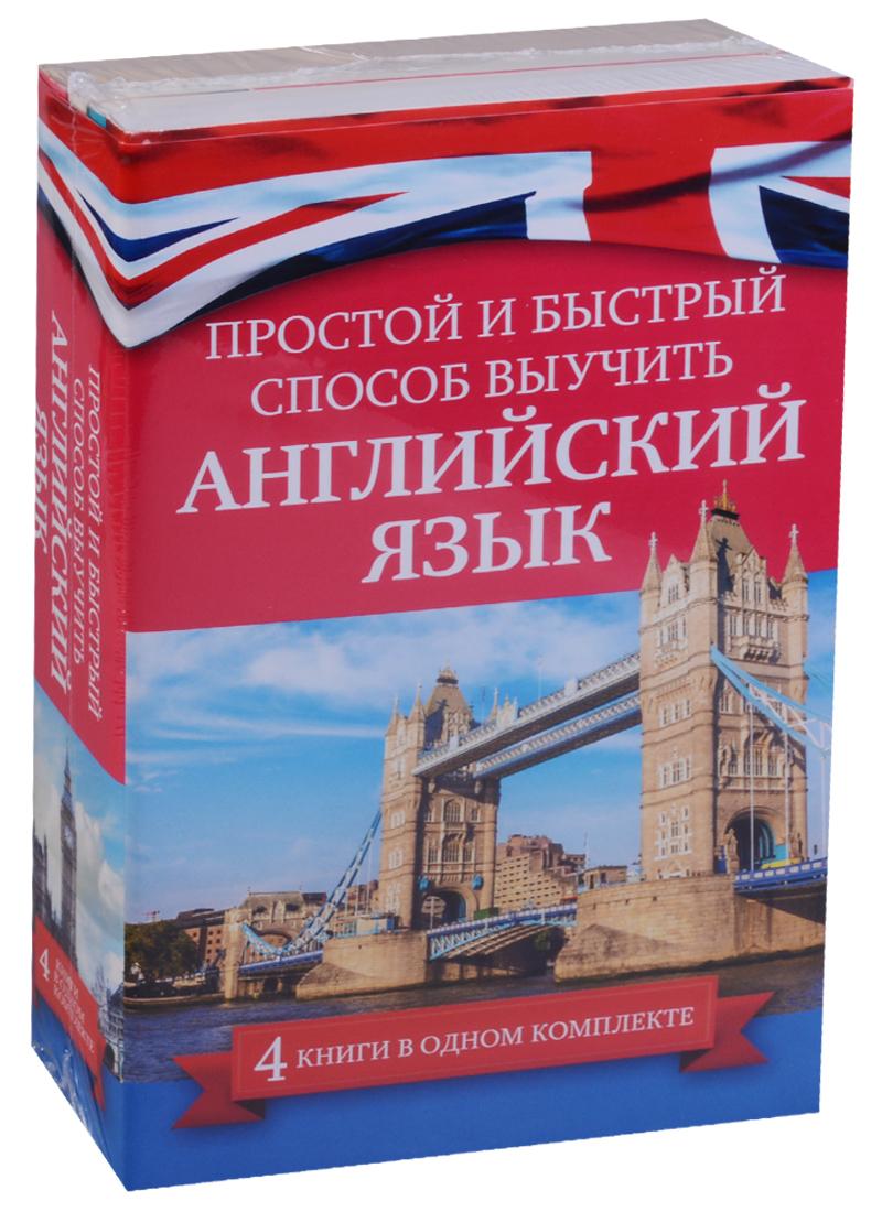 Простой и быстрый способ выучить английский язык (комплект из 4 книг) покровская м трофименко т простой и быстрый способ выучить английский язык комплект из 3 книг