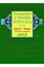 Введение в чтение Корана 30-я часть Корана