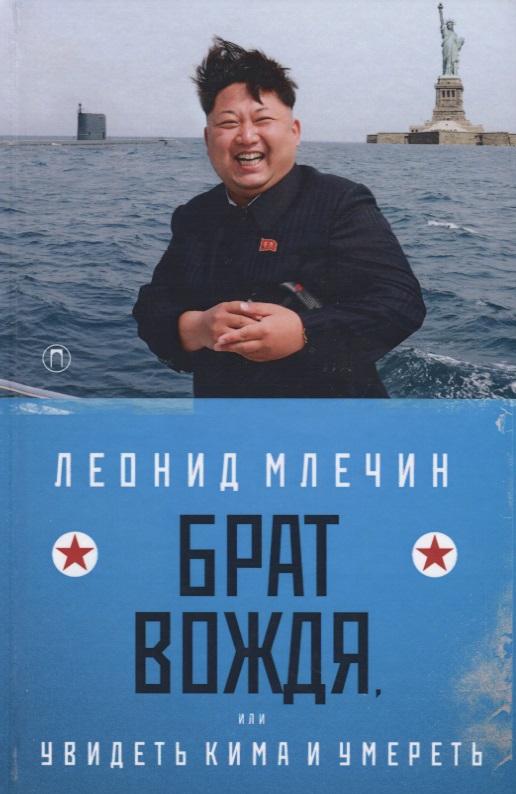 Книга Брат вождя, или Увидеть Кима и умереть. Млечин Л.