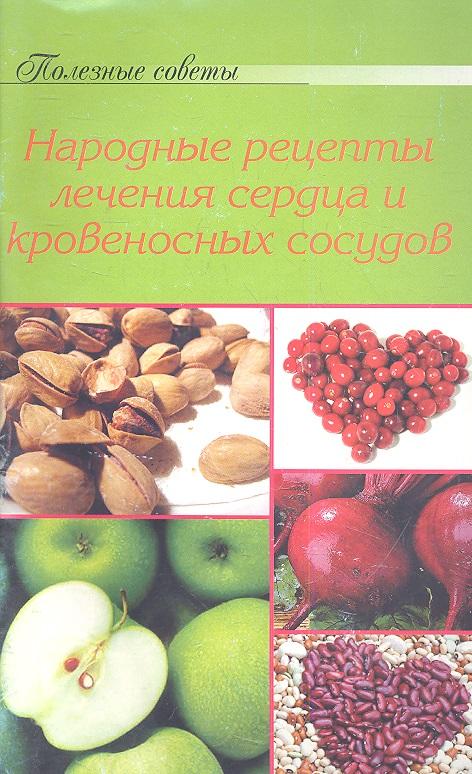Рецепты лечения сердца и кровеносных сосудов