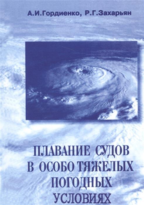 Гордиенко А., Захарьян Р. Плавание судов в особо тяжелых погодных условиях