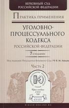 Практика применения Уголовно-процессуального кодекса Российской Федерации. Практическое пособие. Часть 2