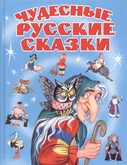 Джаладян Г.: Чудесные русские сказки