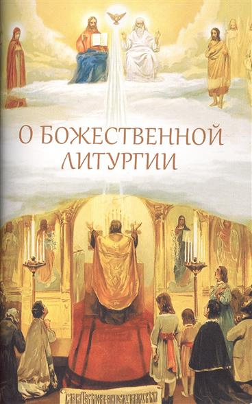 Посадский Н. (сост.) О Божественной литургии павлово посадский шелк