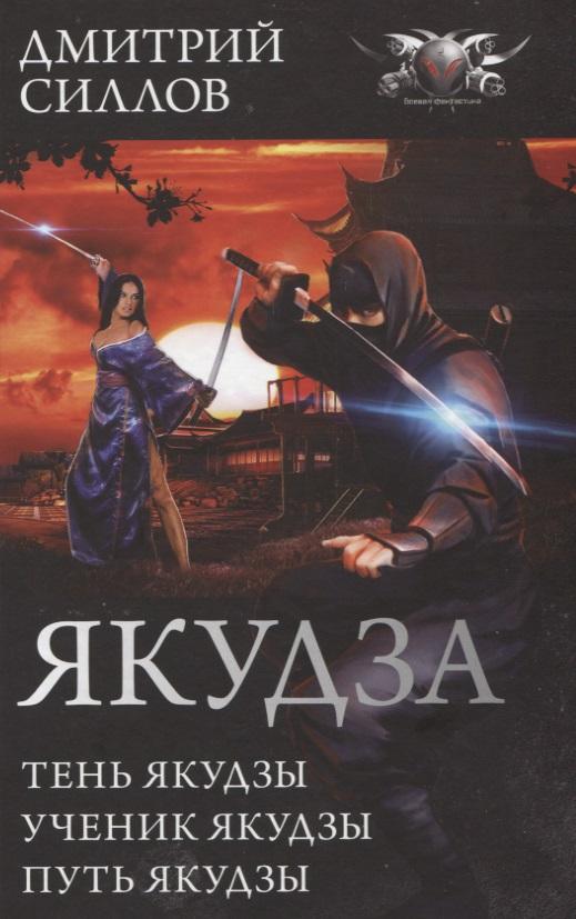 Силлов Д. Якудза:Тень якудзы. Ученик якудзы. Путь якудзы. силлов д кремль 2222 шереметьево