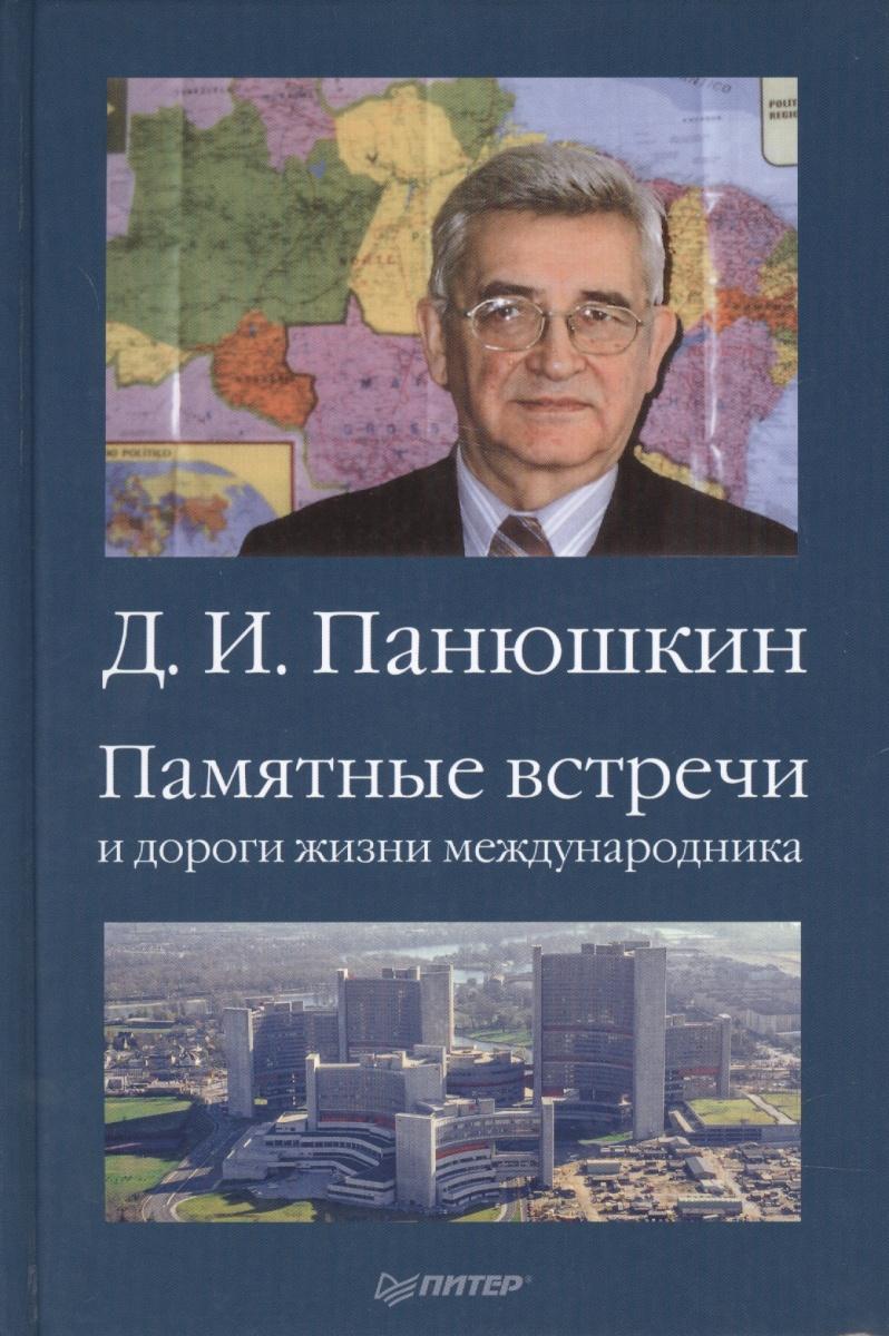 Панюшкин Д. Памятные встречи и дороги жизни международника д краминов американские встречи