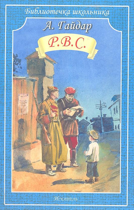 Гайдар А. Р.В.С. аркадий гайдар наблюдатель