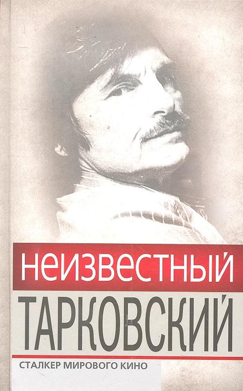 Ярополов Я. (сост.) Неизвестный Тарковский Сталкер мирового кино