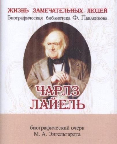 Чарльз Лайель. Его жизнь и научная деятельность. Биографический очерк (миниатюрное издание)