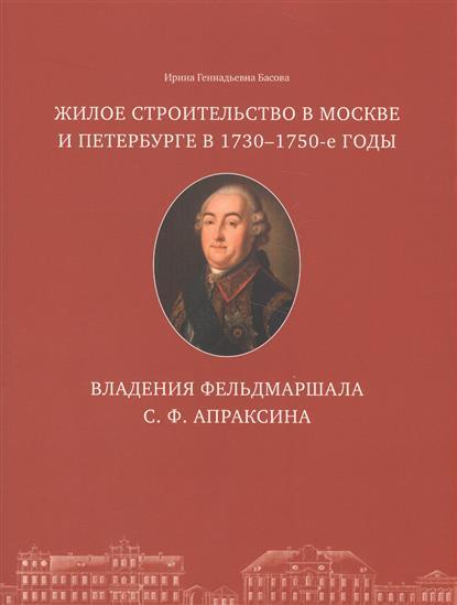 Басова И. Жилое строительство в Москве и Петербурге в 1730-1750-е годы. Владения фельдмаршала С. Ф. Апраксина