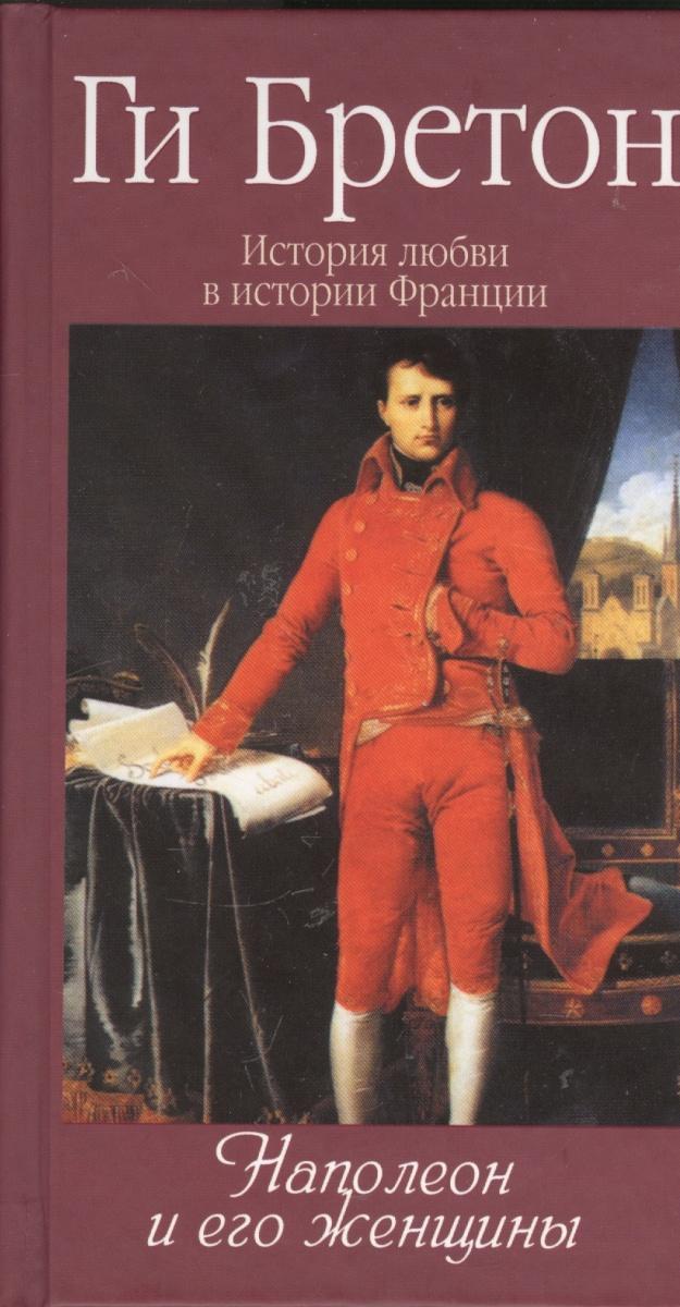 цена на Бретон Г. История любви в истории Франции. Том 7. Наполеон и его женщины