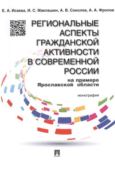 Региональные аспекты гражданской активности в современной России (на примере Ярославской области). Монография