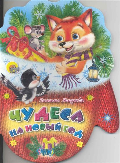 Мигунова Н. Чудеса на Новый год мигунова н а веселый новый год книжка вырубка на картоне