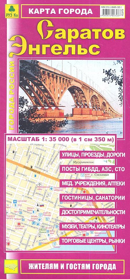 Карта города Саратов. Карта города Энгельс ставрополь карта города