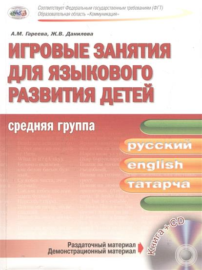 Гареева А., Данилова Ж. Игровые занятия для языкового развития детей. Средняя группа (+CD)