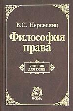 Философия права Нерсесянц