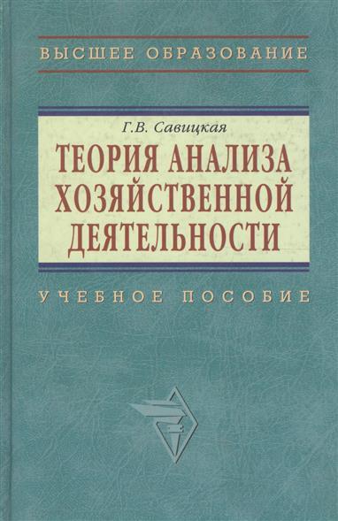 Савицкая Г.: Теория анализа хоз. деятельности