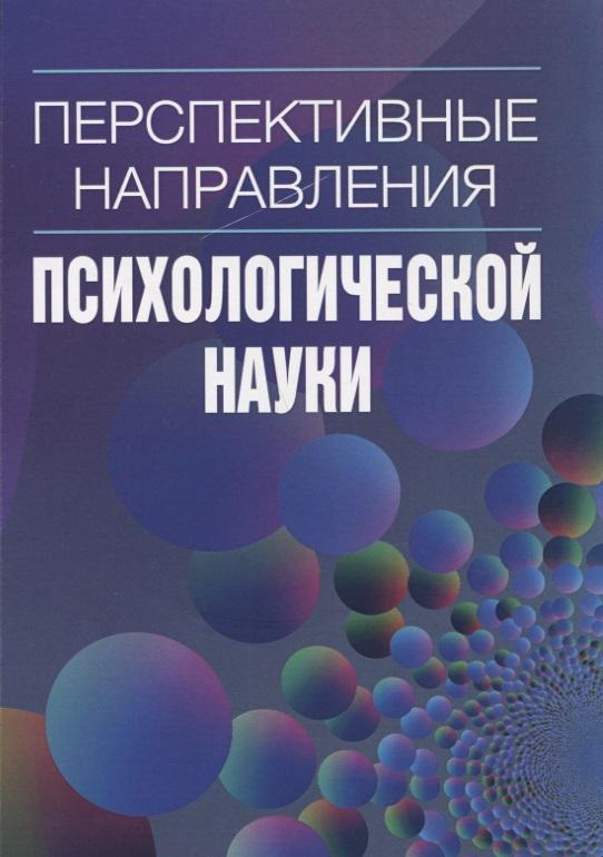 Перспективные направления психологической науки Выпуск 2