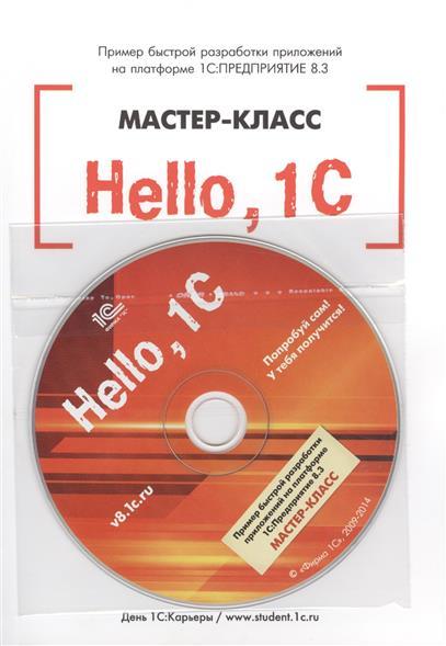 Hello, 1С. Пример быстрой разработки приложений на платформе 1С:Предприятие 8. Мастер-класс. Версия 3 (+CD)