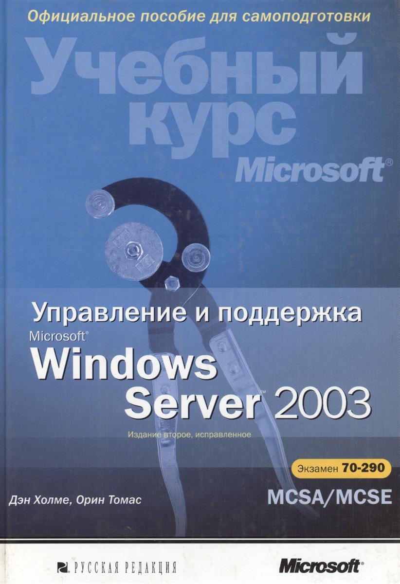 Холме Д., Томас О. Управление и поддержка MS Windows Server 2003 холме д эффективное администрирование ресурсы windows server 2008 windows vista windows xp windows server 2003 1 cd
