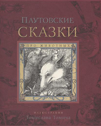 Мэтьюс Д., Мэтьюс К. (сост.) Плутовские сказки про животных д мэтьюс в болотников пираты и их сокровища