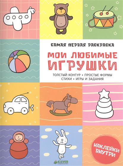 Сергеева М. Мои любимые игрушки ланита обои ланита 1 0615