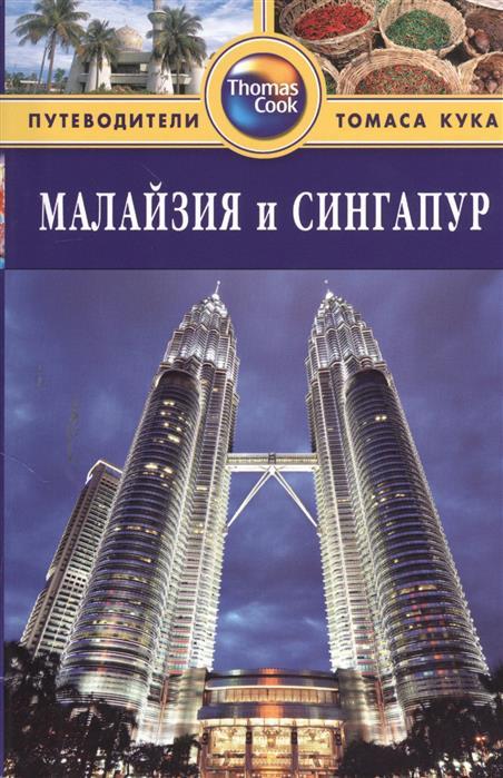 Ханна Н. Малайзия и Сингапур. Путеводитель. 2-е издание, переработанное и дополненное